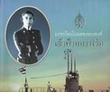 book07_navyprince